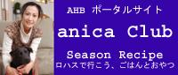 ahb_recipe_yuki.jpg